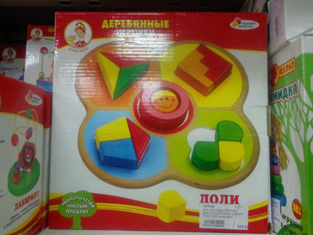 тд игрушка смоленск график